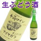 井筒ワイン 生にごりワイン ナイヤガラ 720ml