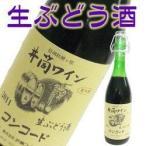 井筒ワイン 無添加生にごりワイン コンコード・ナイアガラ 2本セット