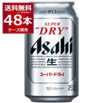 ビール 送料無料 アサヒ スーパードライ 350ml×48本(2ケース)[送料無料※一部地域は除く]
