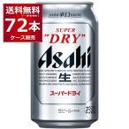 ビール 送料無料 アサヒ スーパードライ 350ml×72本(3ケース)[送料無料※一部地域は除く]