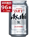 ビール 送料無料 アサヒ スーパードライ 350ml×96本(4ケース)[送料無料※一部地域は除く]
