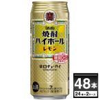 ハイボール 缶チューハイ 送料無料 宝酒造 焼酎ハイボール レモン 500ml×48本(2ケース)[送料無料※一部地域は除く]
