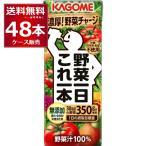 トマトジュース 野菜ジュース 送料無料 カゴメ 野菜一日これ一本 200ml×48本(2ケース)[送料無料※一部地域は除く]