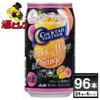 アサヒ カクテルパートナー 桃とマンゴーとオレンジ 350ml×96本(4ケース)【送料無料※一部地域は除く】