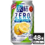 キリン 氷結ZERO グレープフルーツ 350ml×48本(2ケース)【送料無料※一部地域は除く】