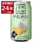 北海道麦酒 道産素材 夕張メロン 350ml×24本(1ケース)【送料無料※一部地域は除く】