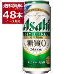 アサヒ スタイルフリー 500ml×48本(2ケース)【送料無料※一部地域は除く】