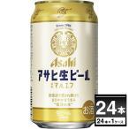 ビール 送料無料 アサヒ 生ビール マルエフ 350ml×24本(1ケース)[送料無料※一部地域は除く]