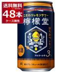 コカコーラ 檸檬堂 はちみつレモン 350ml×48本(2ケース)【送料無料※一部地域は除く】