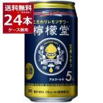 コカコーラ 檸檬堂 定番レモン 350ml×24本(1ケース)【送料無料※一部地域は除く】