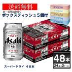 ビール 送料無料 アサヒ スーパードライ 2ケース セット BOXティッシュ付 景品付き 350ml×48本(2ケース)[送料無料※一部地域は除く]※製造年月2021年8月