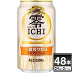 ノンアルコールビール キリン 零I�