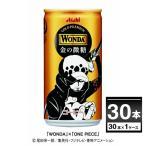 缶コーヒー アサヒ ワンダ WONDA 金の微糖 ワンピース ONE PIECE オリジナル デザイン コラボ缶 185ml×30本(1ケース)[送料無料※一部地域は除く]