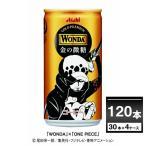 缶コーヒー アサヒ ワンダ WONDA 金の微糖 ワンピース ONE PIECE オリジナル デザイン コラボ缶 185ml×120本(4ケース)[送料無料※一部地域は除く]