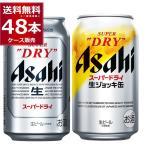 アサヒ 生ジョッキ缶 スーパードライ 飲み比べセット  340ml×24本(1ケース)+350ml×24本(1ケース)[送料無料※一部地域は除く]
