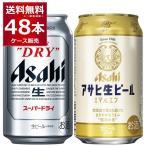 アサヒ 生ビール マルエフ スーパードライ 飲み比べセット 350ml×24本(1ケース)+350ml×24本(1ケース) [送料無料※一部地域は除く] ※9月27日以降順次発送