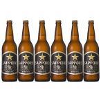 サッポロビール 黒ラベル 大瓶 633ml ビール6本セット
