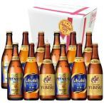 国産プレミアムビール 中瓶 選べる12本セット  お中元 お歳暮 ギフト ビール