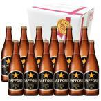 サッポロ 生ビール黒ラベル中瓶 ビール12本セット (お中元・お歳暮・ギフト)