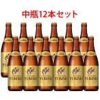 ビールギフト サッポロ エビスビール 中瓶 ビール12本 セット お中元 お歳暮 ギフト ビール 送料無料 (北海道・沖縄は送料1000円、クール便は+700円)