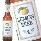 日本ビール レモンビール瓶 330ml