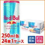レッドブル(Red Bull) シュガーフリー エナジードリンク 250ml ×24本(1ケース)