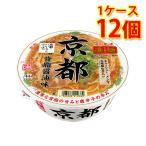 凄麺 京都背脂醤油味 12個 (1ケース) ラーメン カップ麺 送料無料 (北海道・沖縄は送料1000円) 代引不可