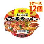 凄麺 名古屋台湾ラーメン 12個 (1ケース) ラーメン カップ麺 送料無料 (北海道・沖縄は送料1000円) 代引不可