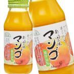 マルカイ 順造選 南国の味 マンゴ ジュース 180ml