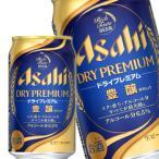 アサヒスーパードライ ドライプレミアム豊醸 350ml 缶(1ケース 24缶)