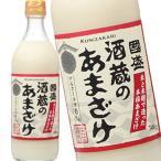 酒蔵のあまざけ 500ml×12本 瓶