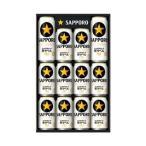 ビールギフト サッポロ 生ビール黒ラベル缶セット ギフト KS3D (1ケース3個入り) [通年] 送料無料 (北海道・沖縄は送料1000円) お中元 お歳暮 ギフト ビール