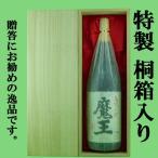 【プレゼントに!】【★豪華桐箱入り】 魔王 芋焼酎 25度 1800ml