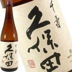 朝日酒造 久保田 千寿 特別本醸造 720ml(日本酒)