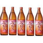 5本セット霧島酒造 本格芋焼酎 茜霧島 900ml×5本(鹿児島県)