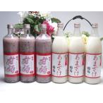 6本セット 篠崎 国菊 ノンアルコール甘酒(あまざけ)セット(あまさけ3本・黒米入り3本) 900ml×6本
