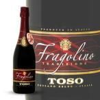 いちごのスパークリングワイン トーゾ・フラゴリーノ750ml甘口(イタリア・泡・赤)