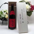 贈り物セット 紅乙女酒造 胡麻祥酎 焙煎胡麻仕込み 紅乙女 720ml(福岡県) いつもありがとう木箱セット