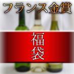 フランス金賞白ワイン福袋3本セット 3000円福袋セット750ml×3本