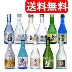 生貯蔵酒利き酒飲み比べセット300ml×6本飲み比べ セット