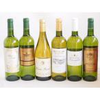 【特選】高品質ワイン6本福袋(白6本)750ml×6本