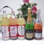 ノンアルコール5本セット ドイツスパークリング白、スパークリングロゼ&甘酒3種類720ml、900ml2本飲み比べ5本セット