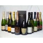 ドンペリ飲み比べ11本セット(ドンペリニヨンロゼ、ドンペリニヨン白+ロジャーグラロゼ750+世界の厳選スパークリングワイン(辛口5本、甘口3本)750ml×11本