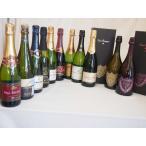 噂のドンペリ飲み比べ12本セット(ドンペリニヨンロゼ、ドンペリニヨン白+ロジャグラロゼ+世界の厳選スパークリングワイン(辛口6本、甘口3本)750ml×12本