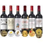 3セット セレクション グレート金賞受賞酒6本セットフランス ボルドーワイン 赤ワイン 6本×3セット 750ml×18本