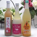 果実酒3本セット ヨーグルト梅酒(福岡県)×日本酒オレンジ(三重県)×ももとろリキュール(福島県) 720ml×2本 500ml