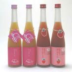 篠崎果物梅酒4本セット もも梅酒2本 あまおう梅酒2本 ( 福岡県 )500ml×4本