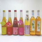 九州蔵果物梅酒7本セット もも梅酒 りんご梅酒 ゆず梅酒 あまおう梅酒(福岡県) 百助梅酒 生姜梅酒 老松天空の月梅酒(大分県)