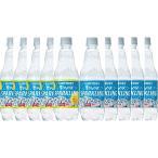 炭酸天然水スパークリングセット(南アルプスの天然水スパークリングレモン12本 南アルプスの天然水スパークリング12本) ペットボトル 500ml×24本