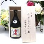 贈り物限定 泡盛古酒を好まれる方へ♪ 菊之露 3年古酒 25度 720ml(沖縄県) いつもありがとう木箱セット